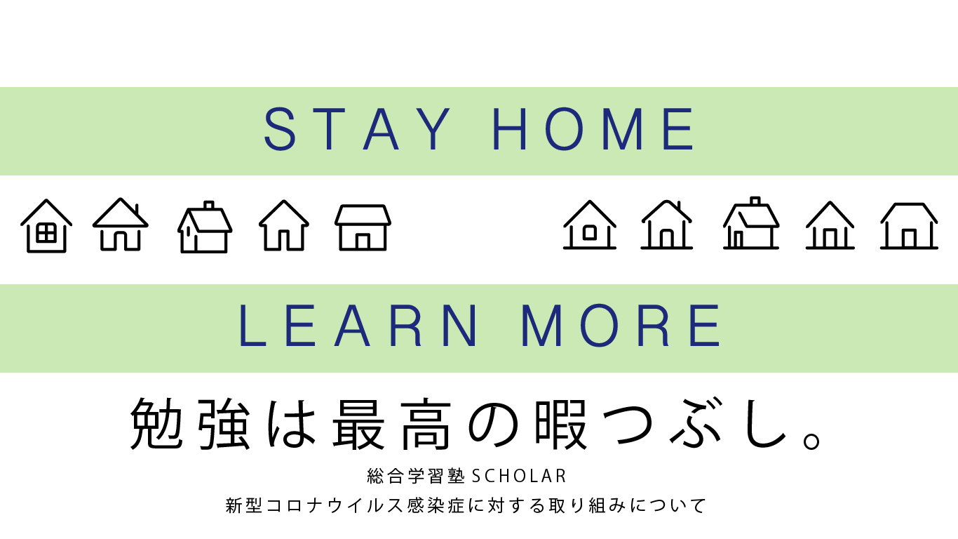 stay home, learn more